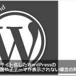 WordPressのマルチサイト化