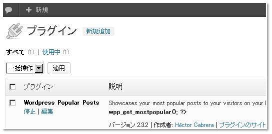 WordPress Popular Postsイメージ画像
