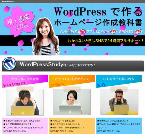 WordpresStudy