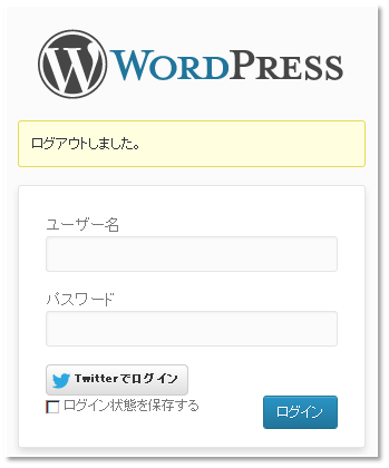 ソーシャルボタン付きWordPressログイン画面