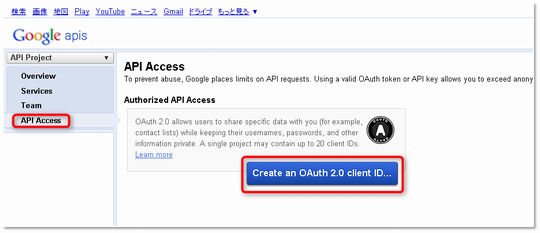 Google Console API登録画面1