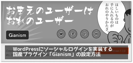 Gianismイメージ画像