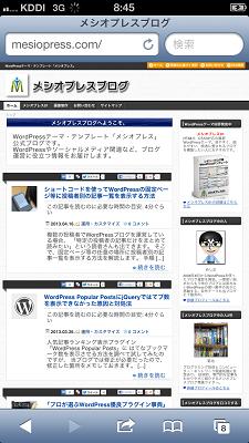メシオプレスブログスマホ画像(縦)