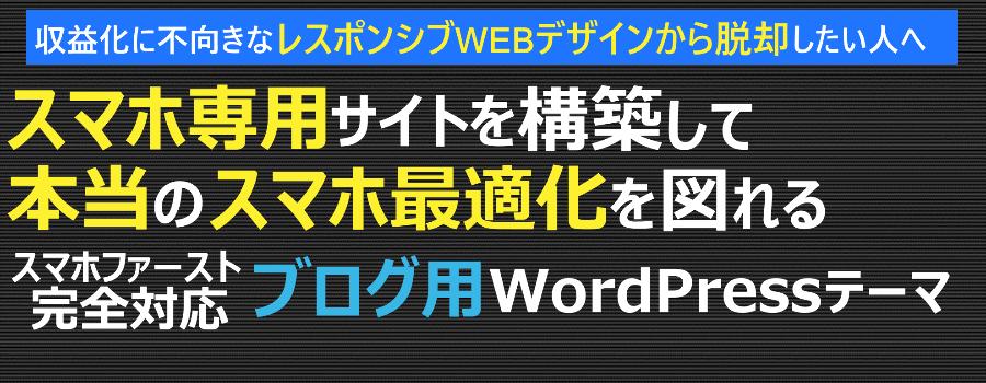 収益化に不向きなレスポンシブWEBデザインから脱却したい人へ スマホ専用サイトを構築して真のスマホ最適化を図れるスマホファースト完全対応「ブログ用」WordPressテーマ