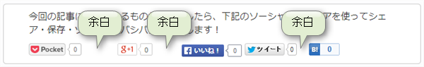 WP Social Bookmarking Lightの右側スペース