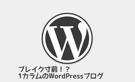 1カラムのWordPressブログ