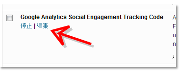 Google Analytics Social Engagement Tracking Code編集画面