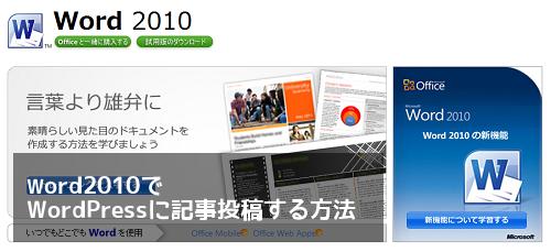 Microsoftword2010