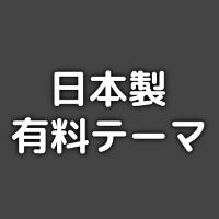 日本語の有料WordPressテンプレート・テーマ集めました。