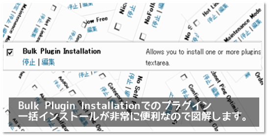 Bulk Plugin Installationイメージ画像