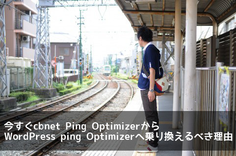 「WordPress ping Optimizer」へ乗り換えた理由