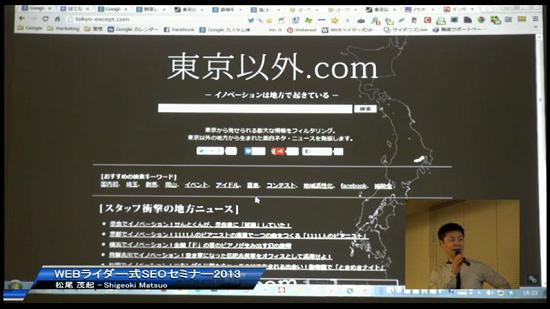 東京以外.com