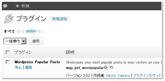 WordPress Popular Postsイメージ画像