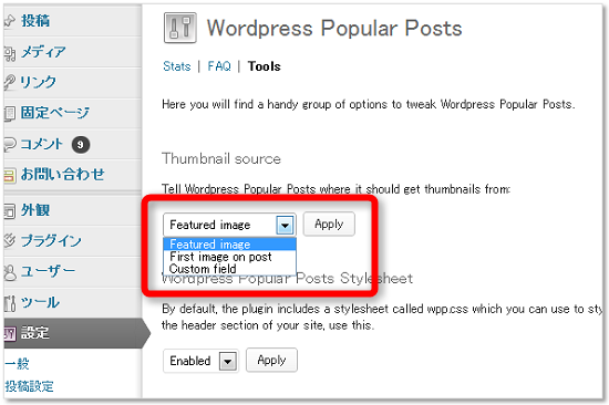 WordPress Popular Postsの設定画面2