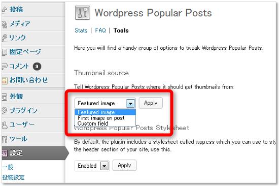 WordPress Popular Postsの設定画面2