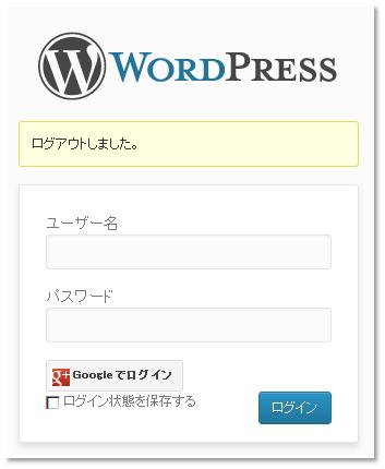 Googleボタン付きWordPressログイン画面