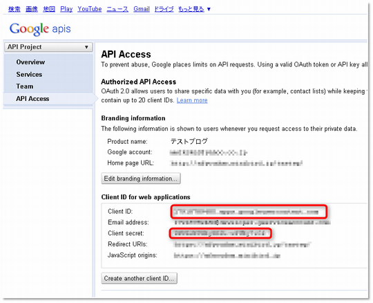 Google Console API登録画面4