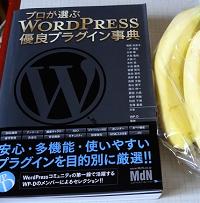 「プロが選ぶWordPress優良プラグイン事典」の正直すぎるレビュー
