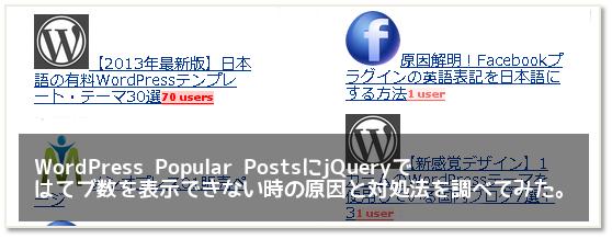 はてブ数が表示されたWordPress Popular Postsのイメージ画像