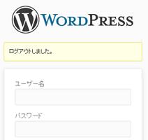 ログインしたWordPressが勝手にログアウトする原因と対処法