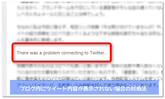 「There was a problem connecting to Twitter.」