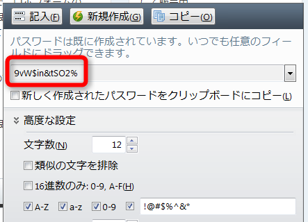 ロボフォームのパスワード自動生成