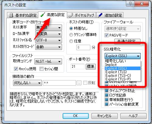 NextFTP4のSSL設定