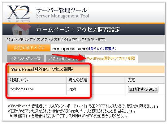 国外IP制限