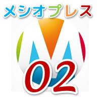 動くボタン(GIFアニメ)機能を「メシオプレス02ver.1.3」に搭載しました。
