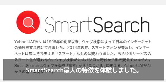 Yahoo!の検索アプリ「SmartSearch(スマートサーチ)」と、今までの検索画面との決定的な違いが判明
