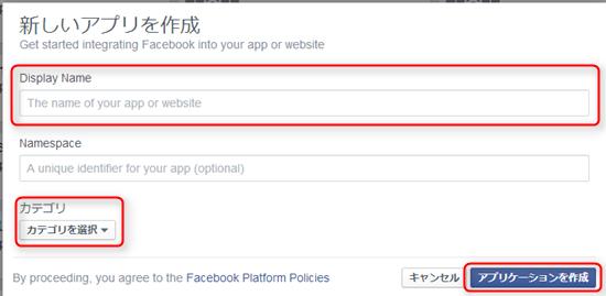 Facebookアプリ登録画面1