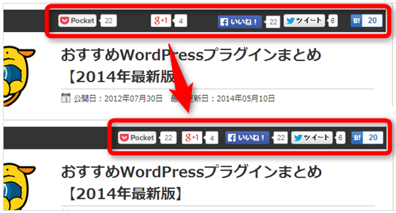WP Social Bookmarking Lightの余白