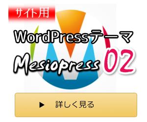 メシオプレス02