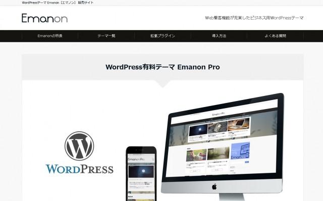 Emanon Pro