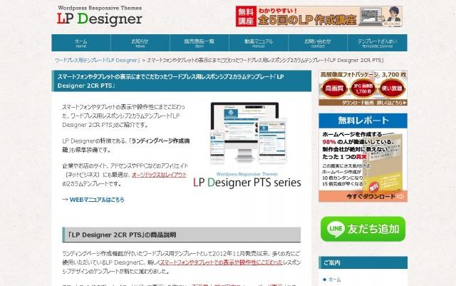 LP Designer 2CR PTS
