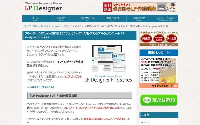 LP Designer 3CR PTS