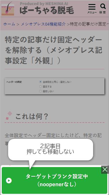 2記事目のtarget=