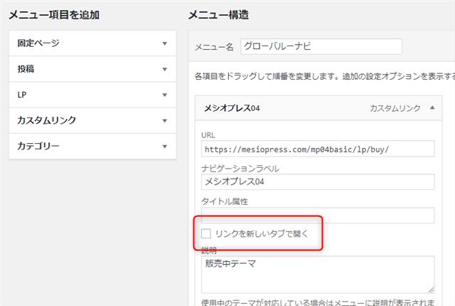 WordPress標準の「メニュー」で新しいタブで開く設定