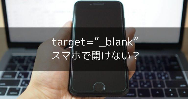 """リンクにtarget=""""_blank""""を入れていると、スマホでページ移動できない問題の検証結果"""