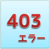 WordPressの更新ボタンを押すと403エラーになる場合の解決方法
