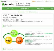 アメブロ削除多発の原因は「Ameba公式アカウント」リリース説について