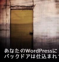 【無料配布中】WordPressのバックドアチェックスクリプト「WP Infection Scanner」