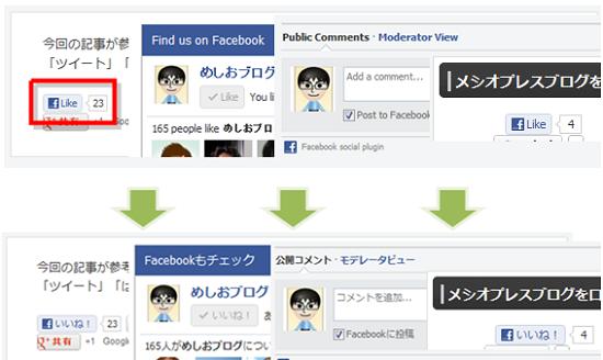 Facebook英語→日本語