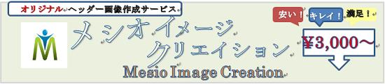 メシオイメージクリエイションヘッダー画像