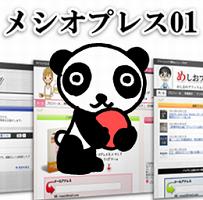 WordPressテーマ「メシオプレス01」をパンダアップデート対策仕様にする方法