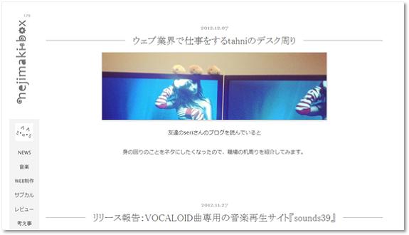 nejimaki-box