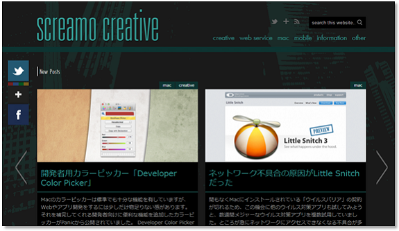 SCREAMO CREATIVE - Webクリエーターの叫び