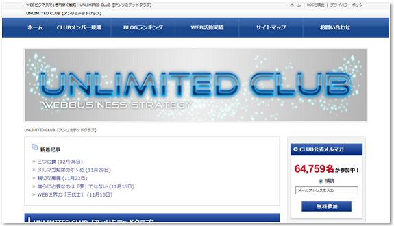 UNLIMITED CLUB【アンリミテッドクラブ】