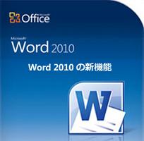 【図解】MicrosoftWord2010でWordPressに記事投稿する方法